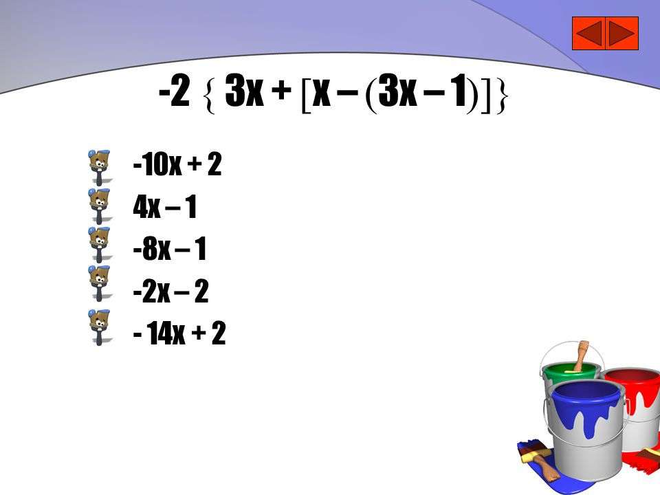 -2 { 3x + [x – (3x – 1)]} -10x + 2 4x – 1 -8x – 1 -2x – 2 - 14x + 2